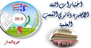 اختبارات الثلاثي الاول مع التصحيح مادة اللغة الانجليزية السنة الثالثة ثانوي الشعب علوم تجريبية (16)العام الدراسي2015/2014