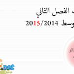 إختبارات الرياضيات الفصل الثاني مع التصحيح -الأولى متوسط 2015/2014