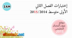 إختبارات علوم الطبيعة والحياة الفصل الثاني مع التصحيح -الأولى متوسط 2015/2014