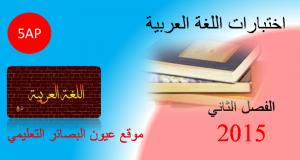 اختبارات الثلاثي الثاني مع التصحيح مادة اللغة العربية الخامسة ابتدائي العام الدراسي 2015/2014(06)