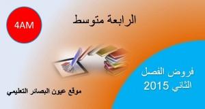 فروض الثلاثي الثاني مادة اللغة العربية السنة الرابعة متوسط العام الدراسي 2015/2014(01)