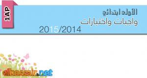 إختبارات اللغة العربية (3) الفصل الثاني- الأولى ابتدائي 2015/2014