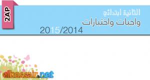 إختبارات التربية الإسلامية (1) -الفصل الثاني- الثانية ابتدائي 2015/2014 مع التصحيح