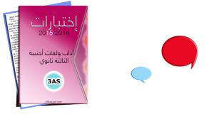 إختبارات اللغة الإنجليزية الفصل الأول – الثالثة ثانوي لغات أجنبية  2015/2014