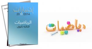 إختبارات الفلسفة الفصل الأول – الثالثة ثانوي رياضيات  2015/2014
