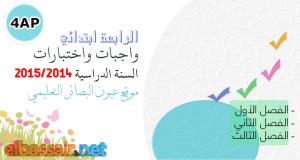 إختبارات التربية العلمية -الفصل الأول- الرابعة ابتدائي 2015/2014