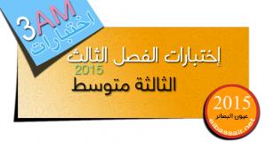 اختبارات اللغة الفرنسية الفصل الثالث (2015/2014) مع التصحيح – الثالثة متوسط