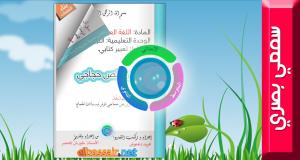 تحرير نص حجاجي – اللغة العربية -الرابعة (4) متوسط (سمعي بصري)