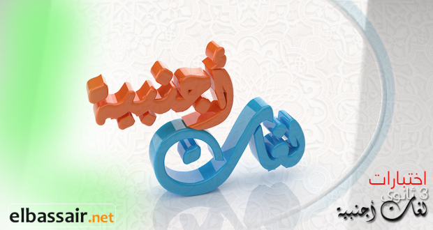 إختبار نموذجي مع التصحيح -الادب العربي- الثالثة ثانوي لغات أجنبية (الفصل الثالث – بكالوريا تجريبية)