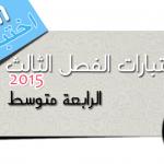 إختبارات العلوم الفيزيائية و التكنولوجيا الفصل الثالث مع التصحيح (الإجابة النموذجية)  -الرابعة متوسط 2015/2014