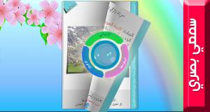 كتابة قصة – اللغة العربية -الرابعة (4) متوسط (سمعي بصري)