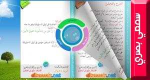 مواقف من حياة سيدنا موسى ـ عليه السلام- التربية الإسلامية -الرابعة (4) متوسط (سمعي بصري)