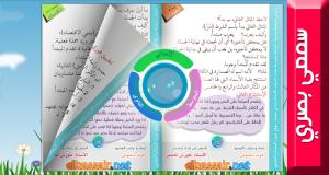 تقديم المبتدأ على الخبر جوازا ووجوبا – اللغة العربية -الرابعة (4) متوسط (سمعي بصري)