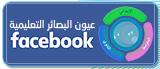 عيون البصائر على الفيسبوك