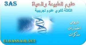 العلوم الطبيعية 3ث ع ت2