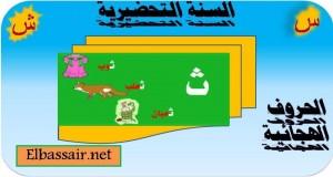 اللغة العربية القسم التحضيري