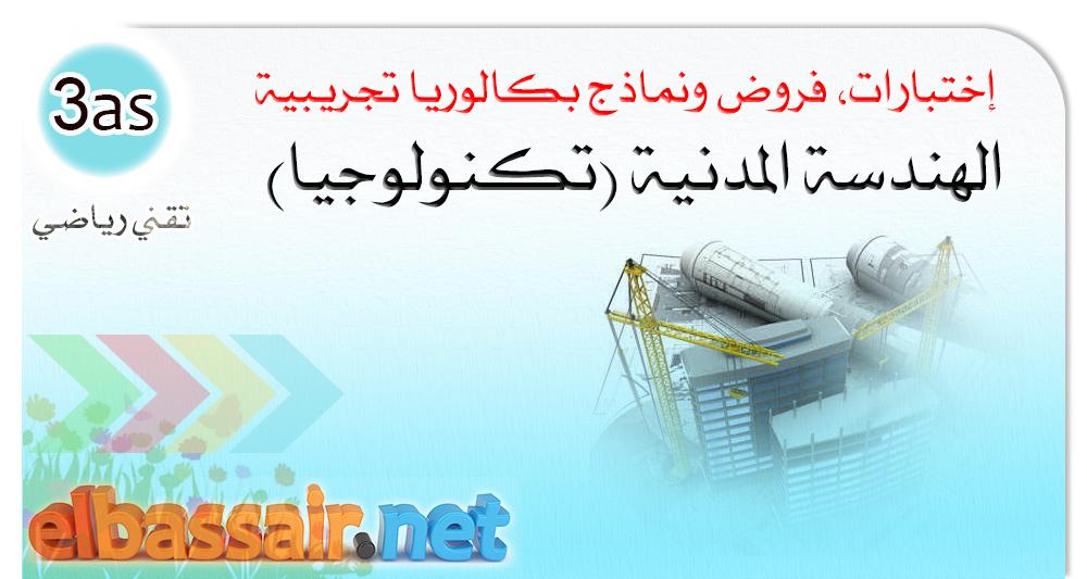 الهندسة المدنية 3 ثانوي