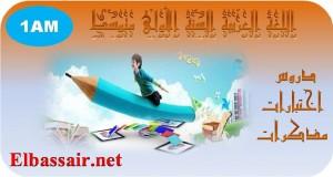 تصميم chatri lakhdarشاطري لخضر كل الحقوق محفوظة لموقع عيون اليصائر