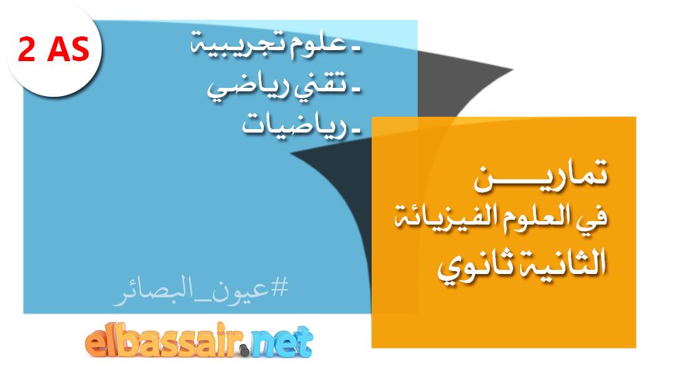 تصميم Farid Daghnouche جميع الحقوق محفوظة لموقع عيون البصائر http://elbassair.net
