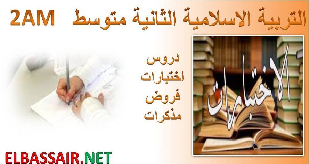تربية اسلامية الثانية متوسط