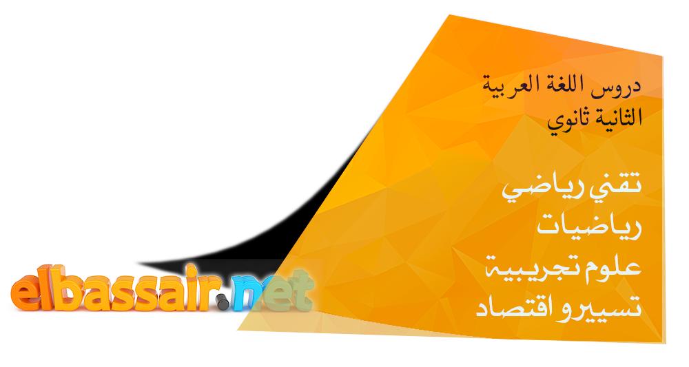 دروس اللغة العربية 2 ثانوي علمي