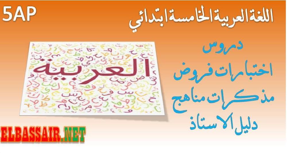 اللغة العربية الخامسة ابتدائي01