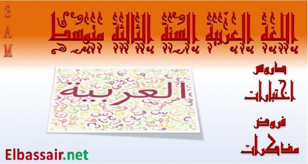 اللغة العربية السنة الثالثةم2