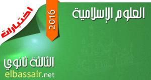 التربية الإسلامية 3 ثانوي