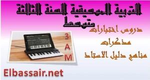 Jتربية موسيقية3م