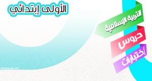 1ap_islamique