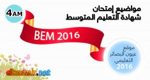 شهادة التعليم المتوسط 2016
