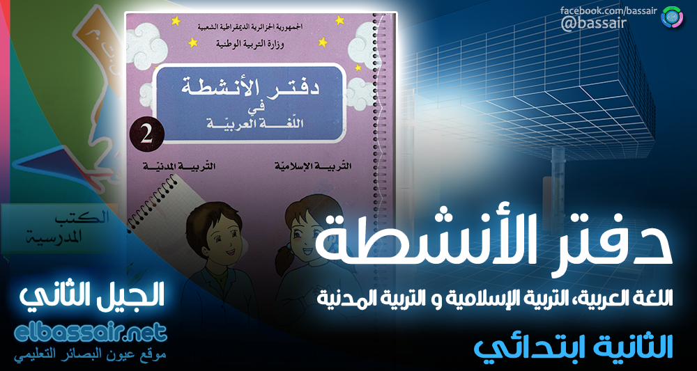 دفتر أنشطة اللغة العربية الثانية ابتدائي الجيل الثاني