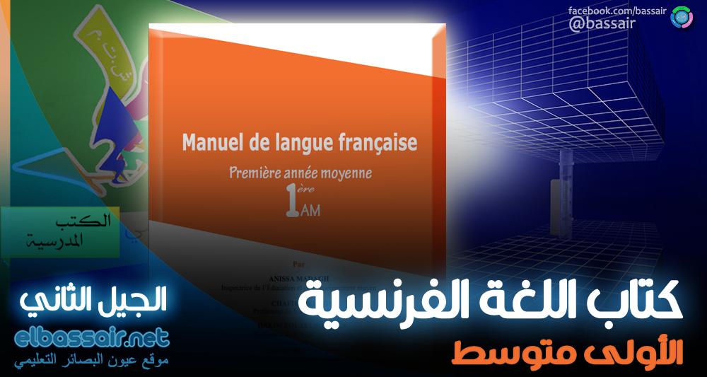 Manuel de la langue francaise 1am