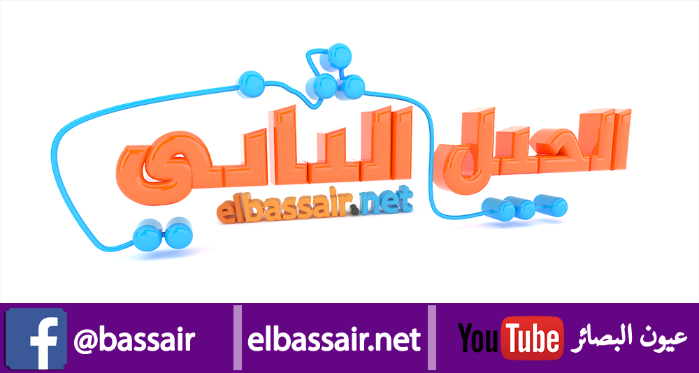 http://elbassair.net/