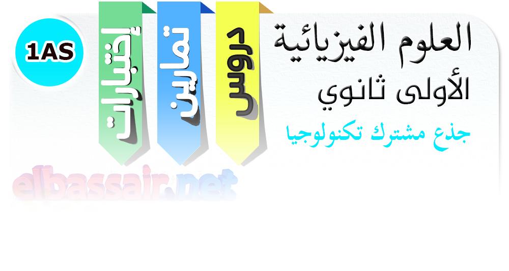 http://elbassair.net/