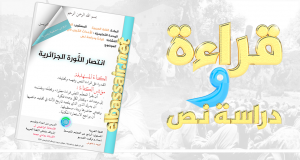 انتصار الثورة الجزائرية