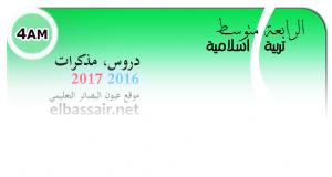 التربية الاسلامية 4 متوسط
