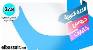 اللغة العربية الشعب العلمية والتقنية 2 ثانوي