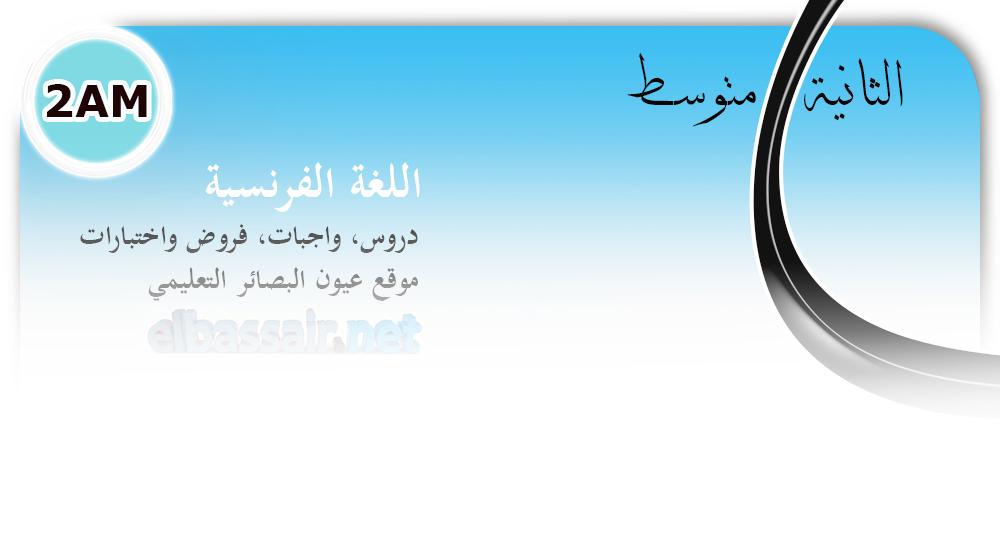عيون البصائر Farid Daghnouche elbassair.net