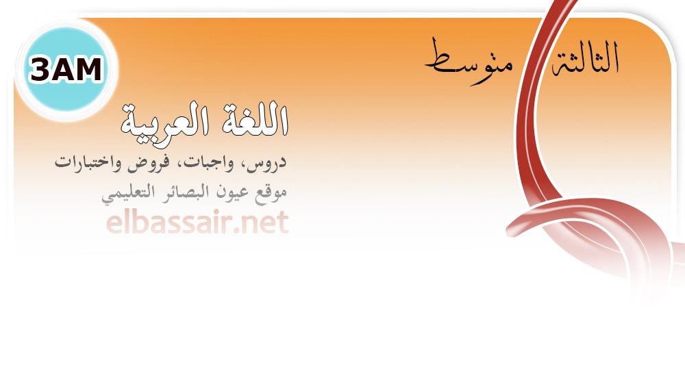اللغة العربية الثالثة متوسط