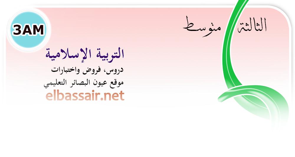 التربية الإسلامية الثالثة متوسط