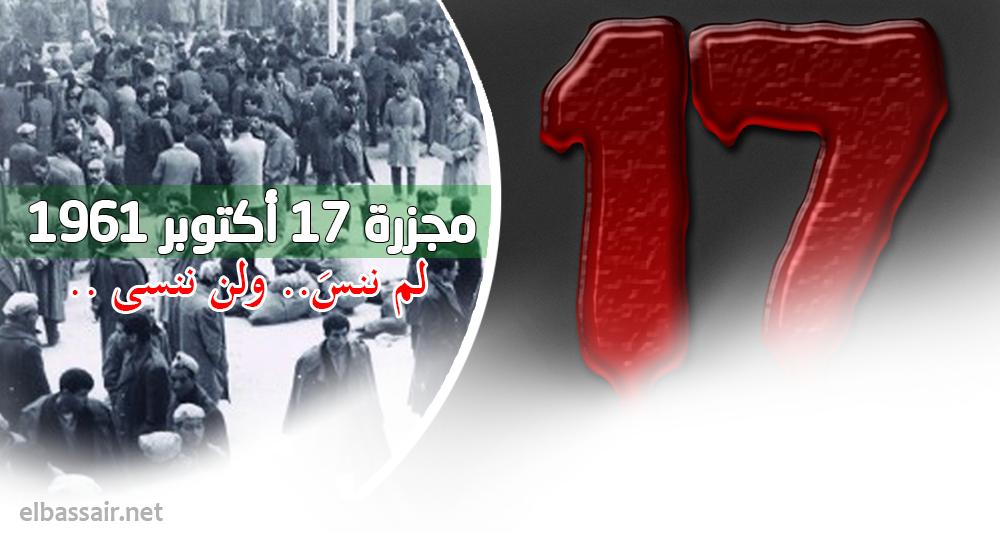17 اكتوبر 1961 المجزرة عيون البصائر Farid Daghnouche