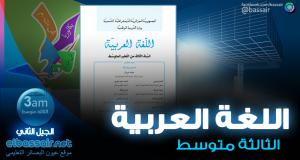 كتاب اللغة العربية الثالثة متوسط الجيل الثاني
