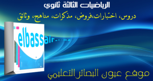 http://elbassair.net