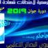 elbassair.net