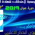 elbassair.net