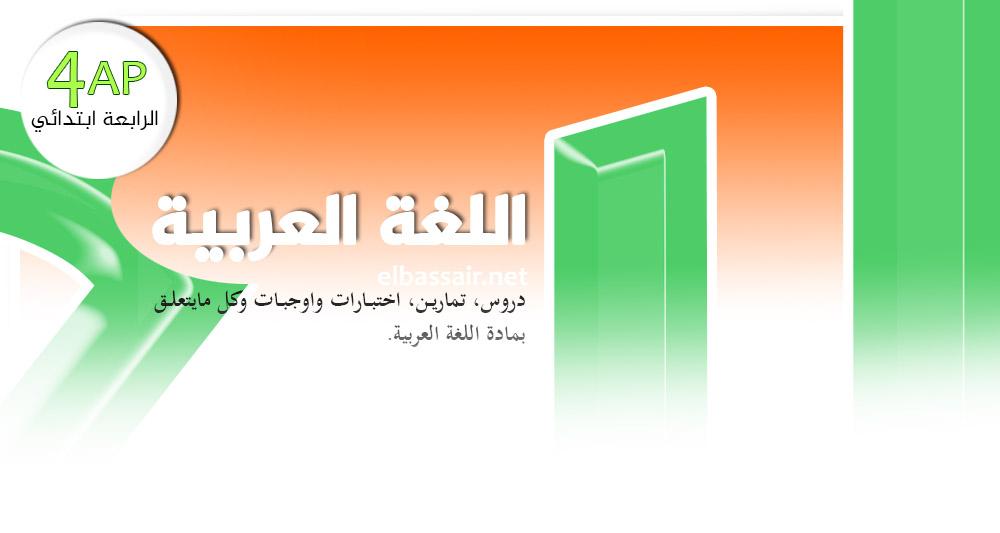 Farid Daghnouche عيون البصائر elbassair.net