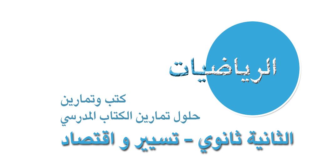 elbassair.net عيون البصائر Farid Daghnouche الجيل الثاني