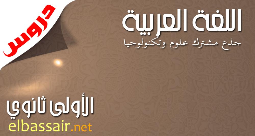 اللغة العربية الأولى ثانوي