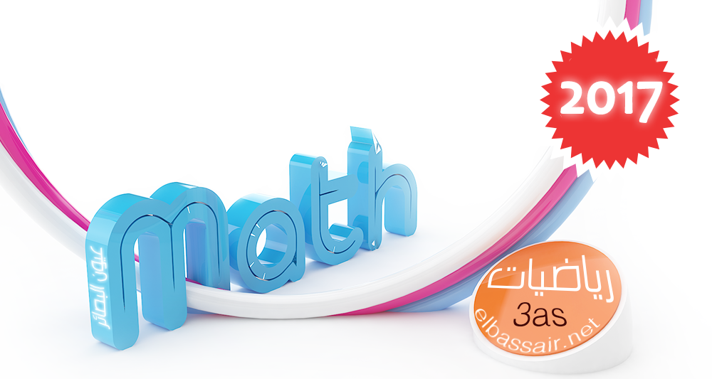 تمارين في الرياضيات (بكالوريا)